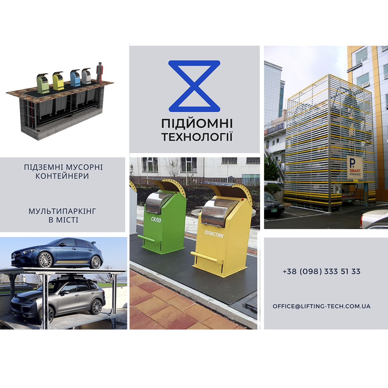 Modern infrastructure in Ukraine
